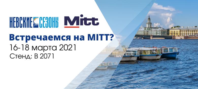 Мы едем на MITT 16-18 марта 2021