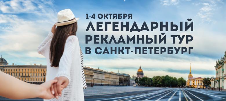 Приглашаем в рекламный тур в Петербург 1-4 октября 2021